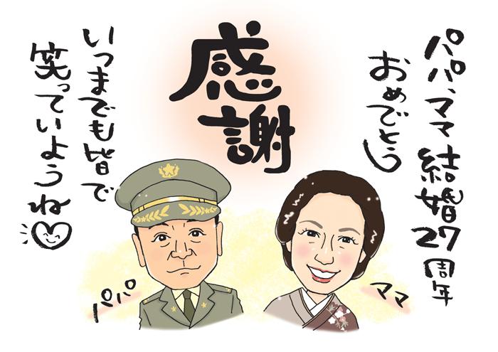 結婚記念日に両親へ