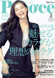 Pococe 2013年5月号に掲載