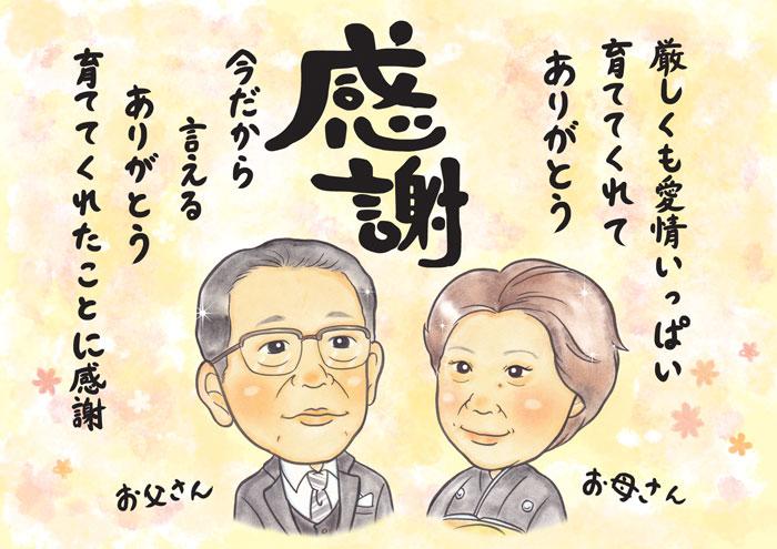 Kakoさんの両親サンプル