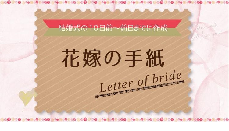 結婚式の手紙 あいさつ その2 結婚式の両親のプレゼントに感謝