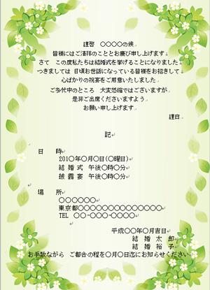 結婚式の招待状テンプレート無料ダウンロード 結婚式の両親の